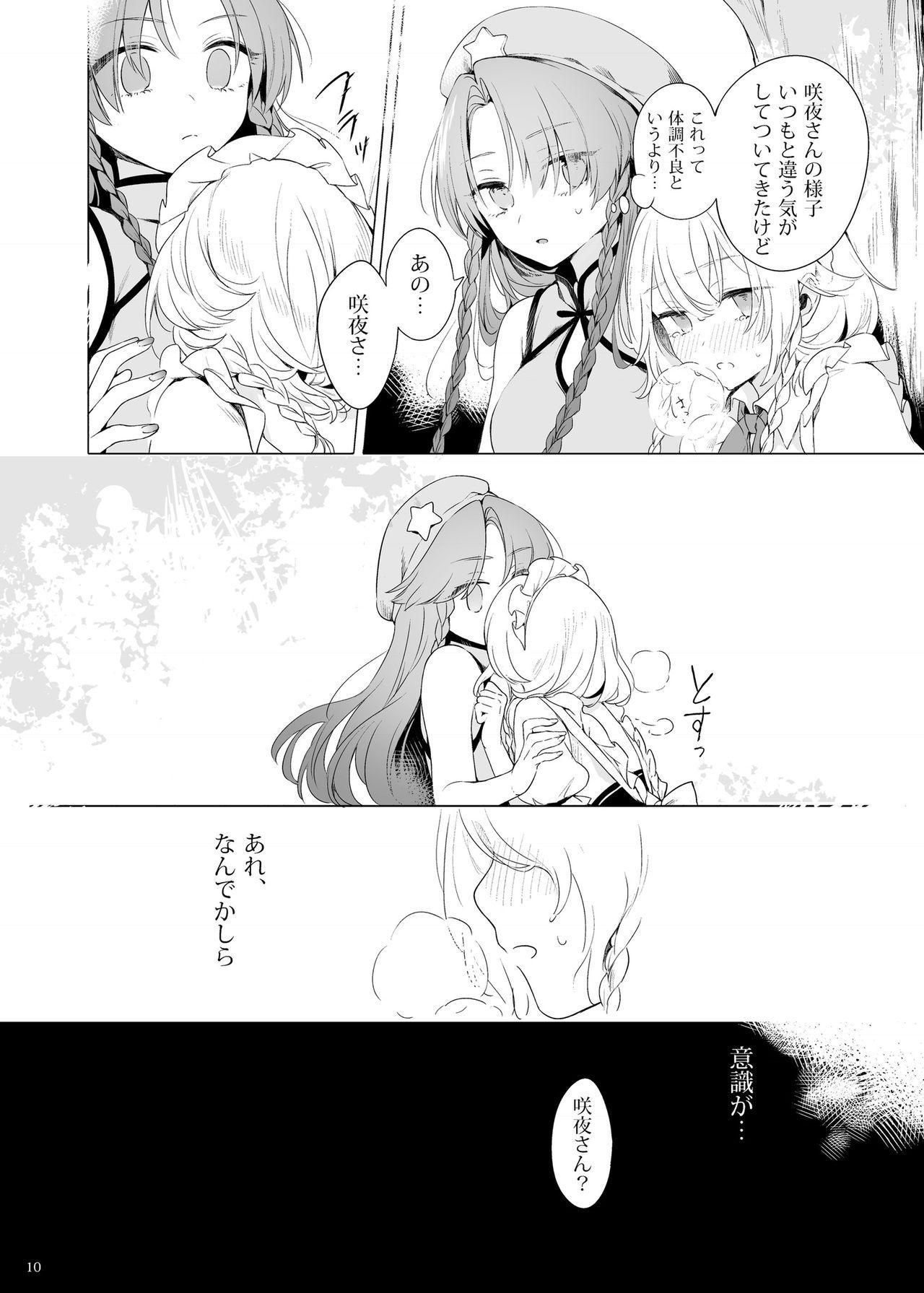 Meiling ni Kawaigarareru Sakuya-san ga Mitai Hon 8