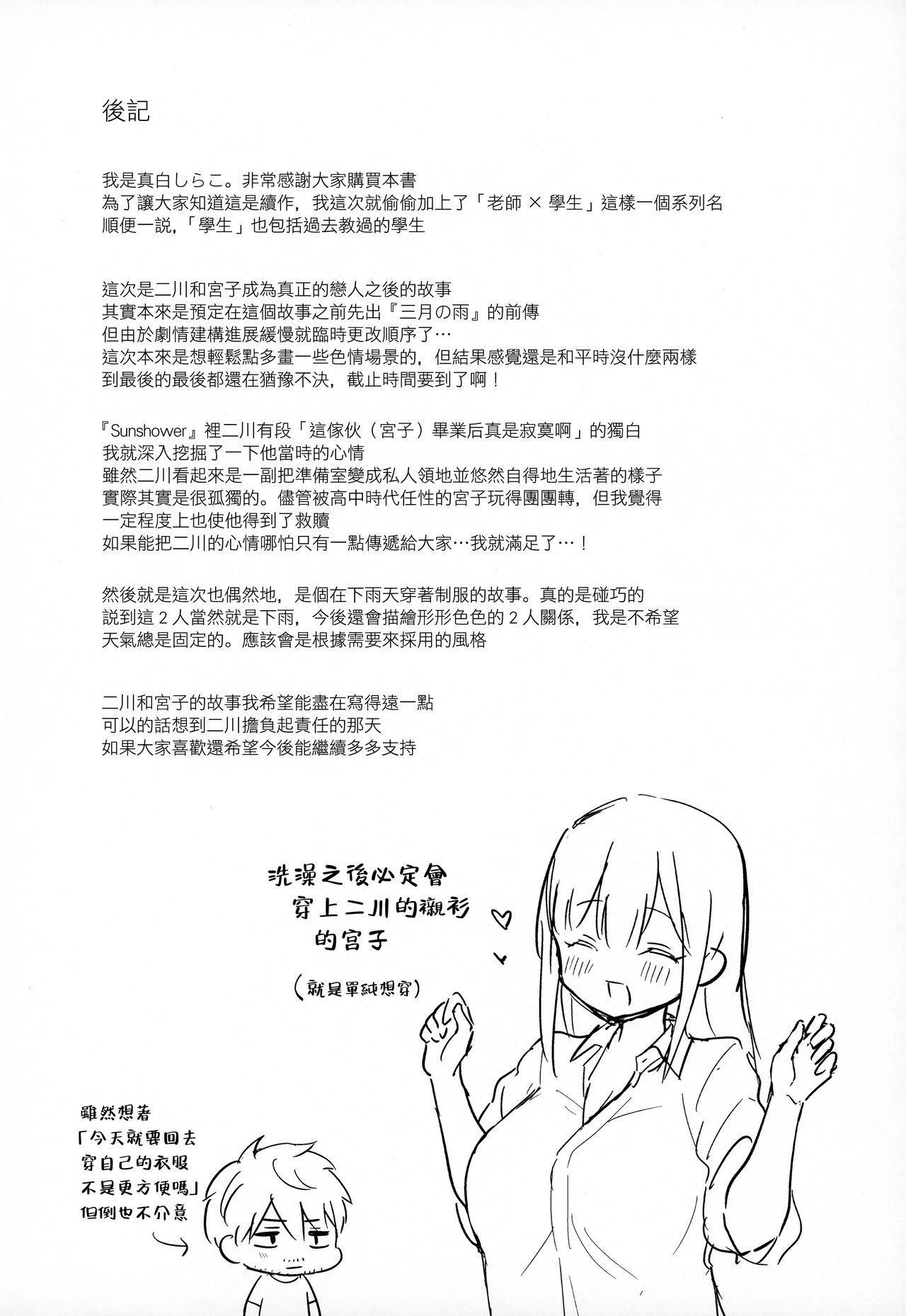 Tsuyu, Natsufuku, Apart nite 37