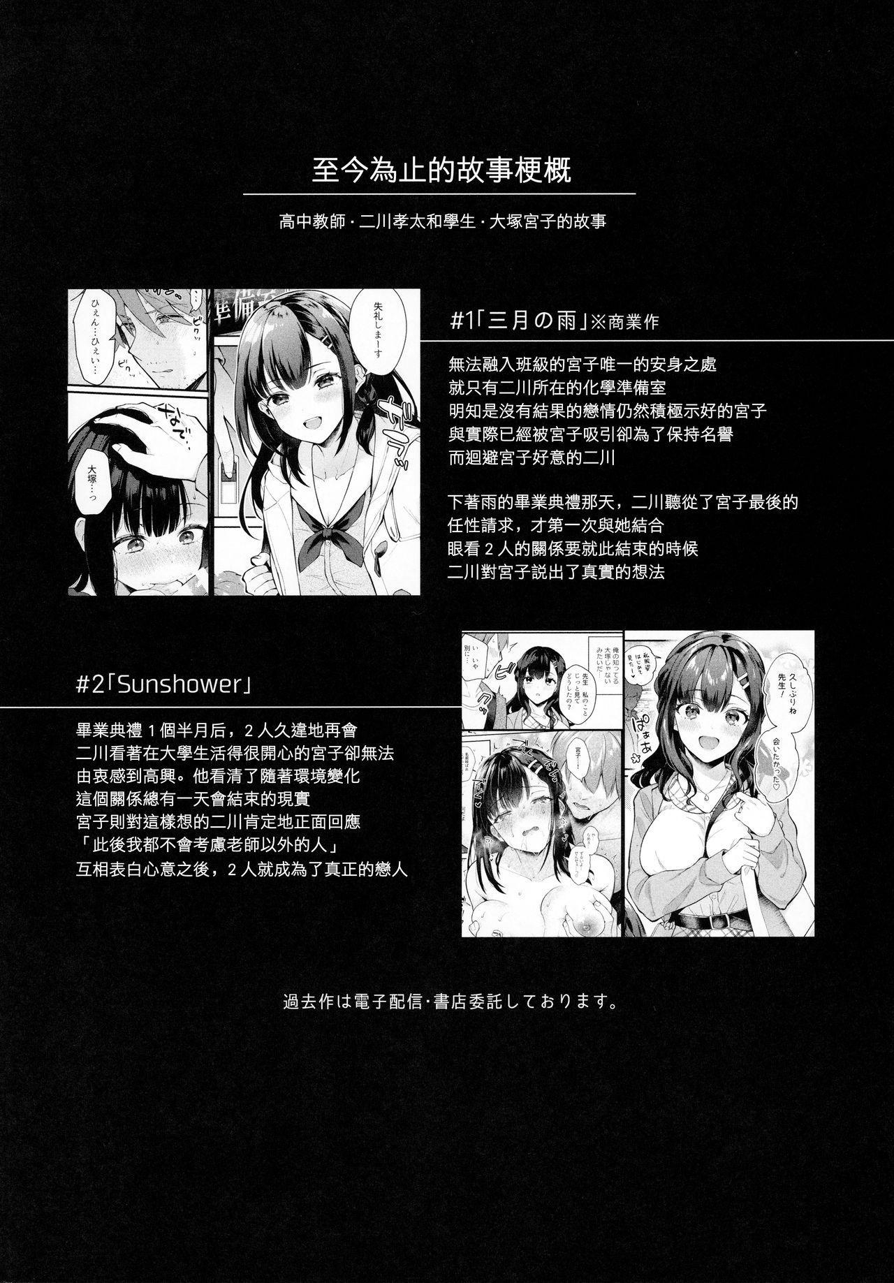 Tsuyu, Natsufuku, Apart nite 3