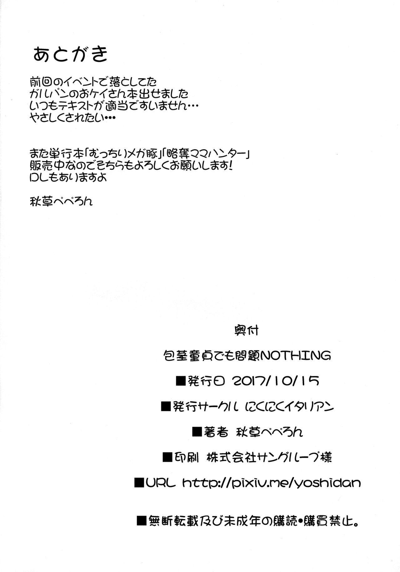 Houkei Doutei demo Mondai NOTHING 20