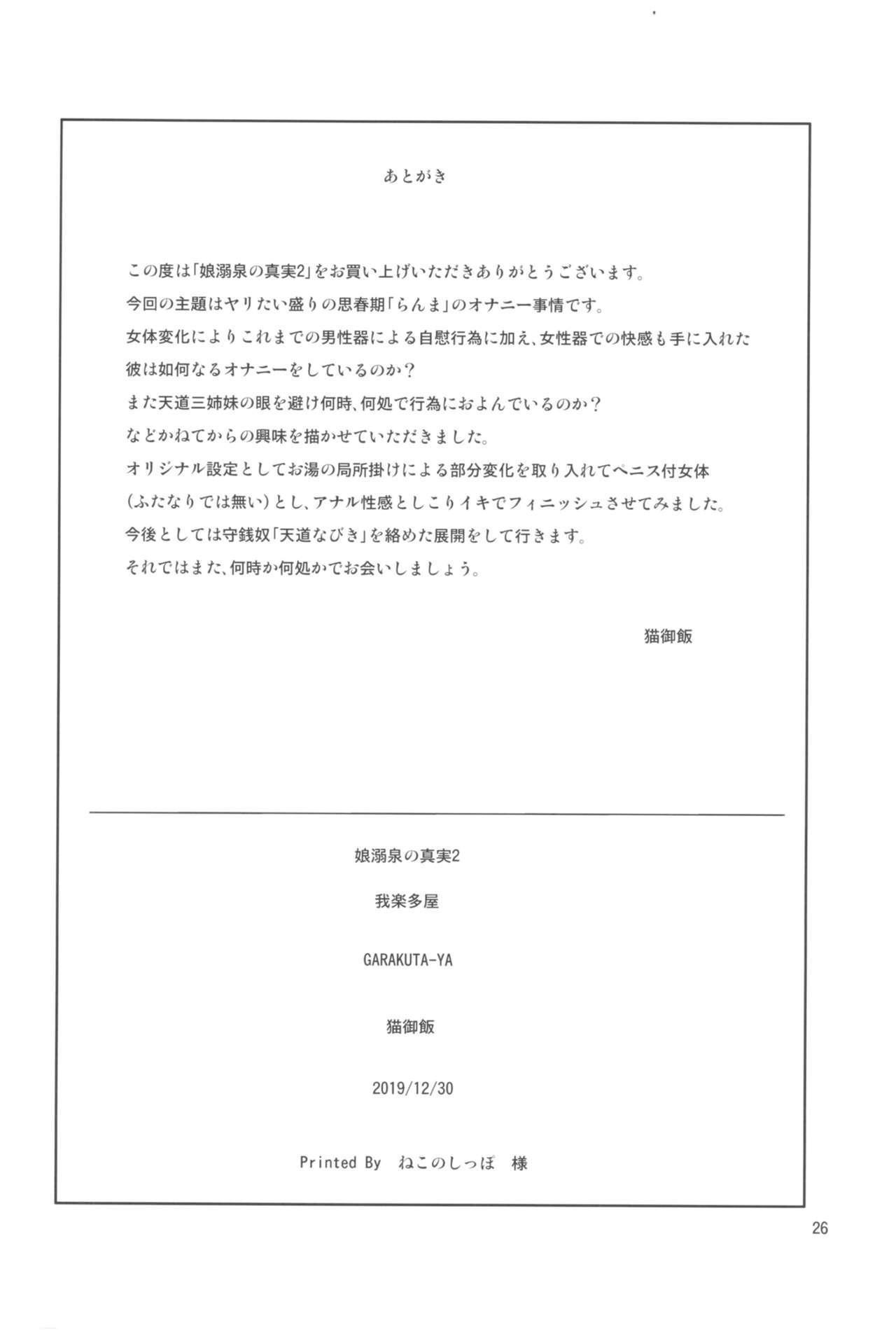 Nannichuan no Shinjitsu 2 24