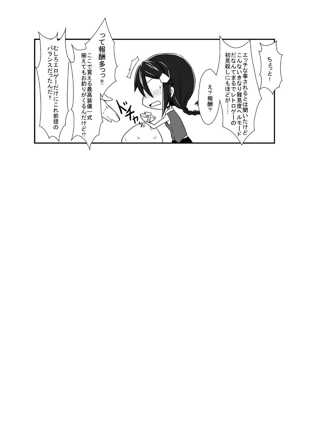 サナハメクエスト体験版+勇者サナのエロトラップレッスン! 9
