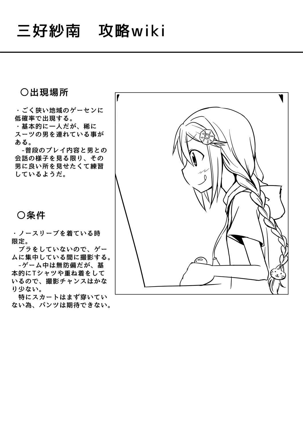 サナハメクエスト体験版+勇者サナのエロトラップレッスン! 10