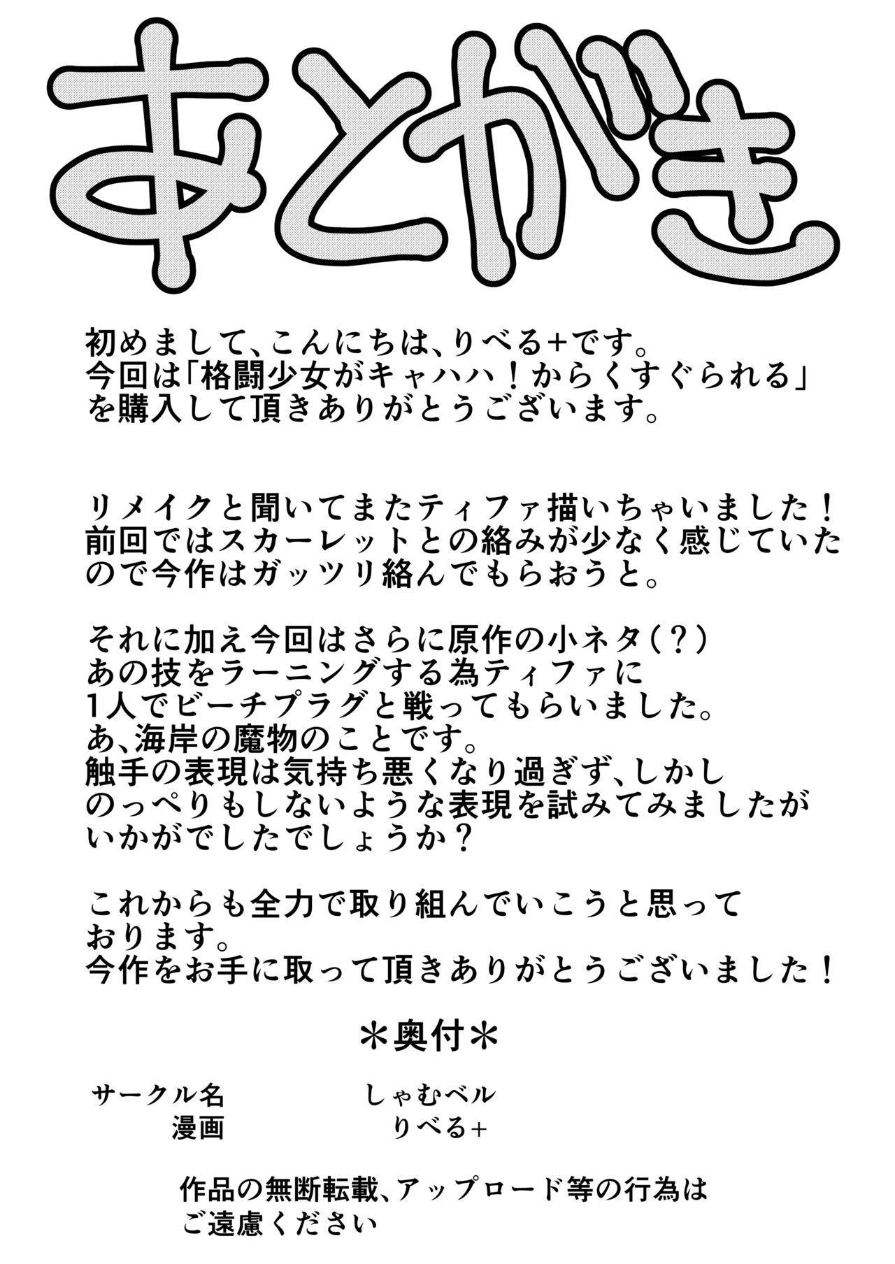Kakutou Shoujo ga Kyahaha! kara Kusugurareru 33