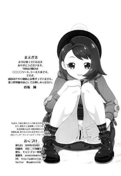 PMG Ken Tate Yuuri | PMG Sword and Shield Gloria 2