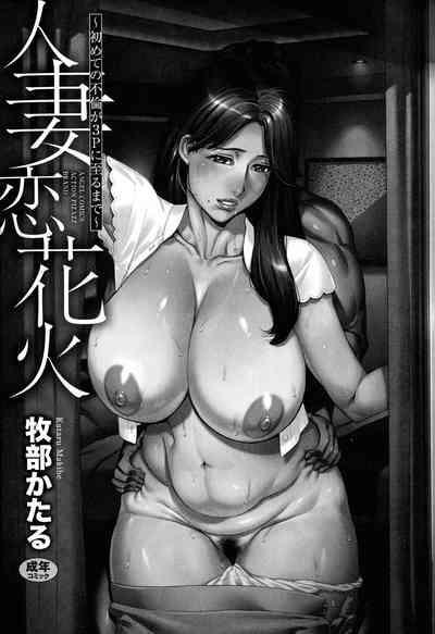 Hitozuma Koi Hanabi 6