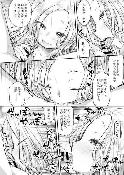 Homestay ni Kita Gaikoku Hito no Onee-san to Sugoshita Ecchi na Yoru 9