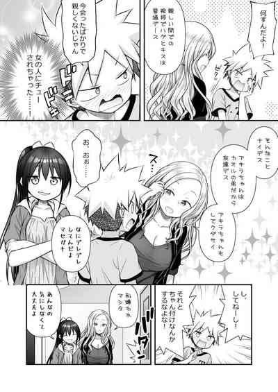 Homestay ni Kita Gaikoku Hito no Onee-san to Sugoshita Ecchi na Yoru 5