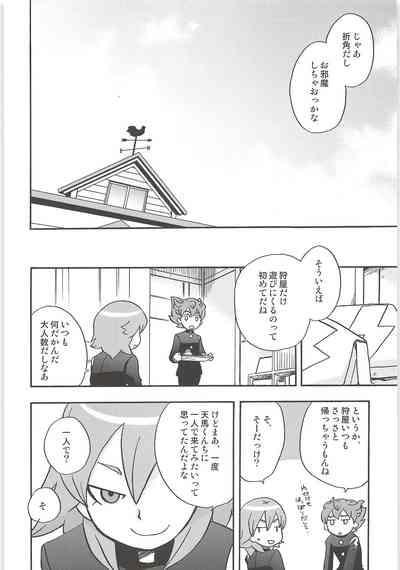 Sairoku Go! 5