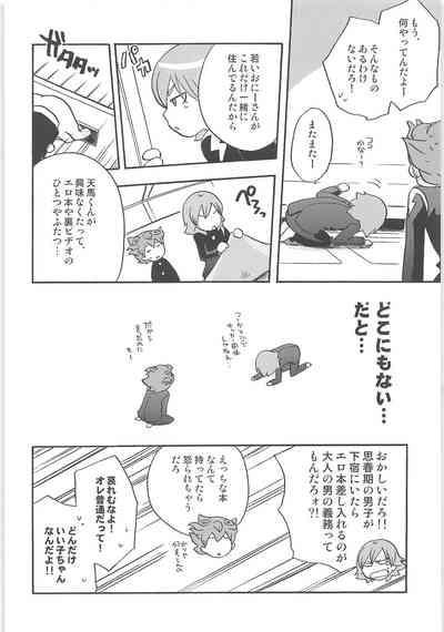 Sairoku Go! 7