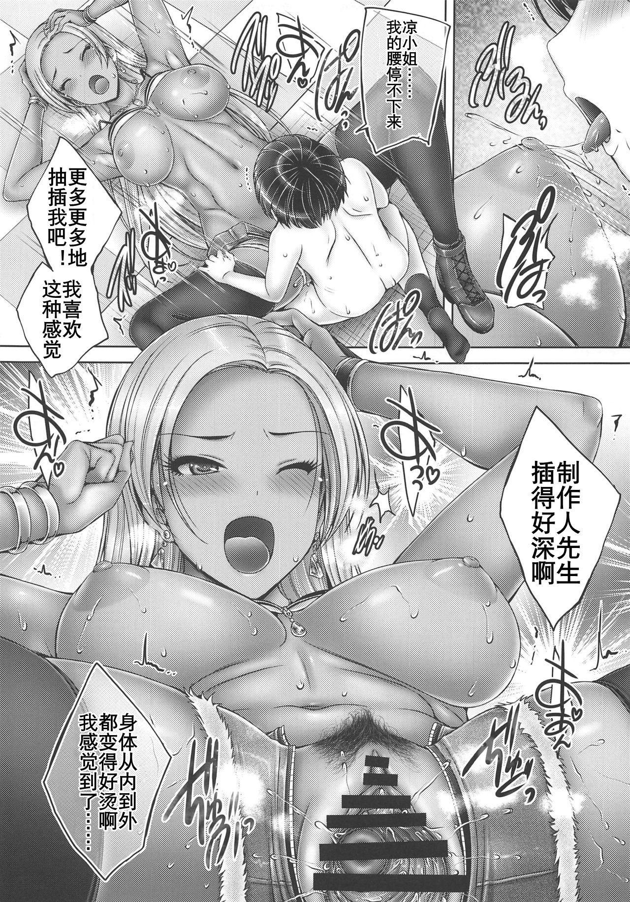 Ryo-san ni Ippai Amaechau!   制作人小撒娇 16