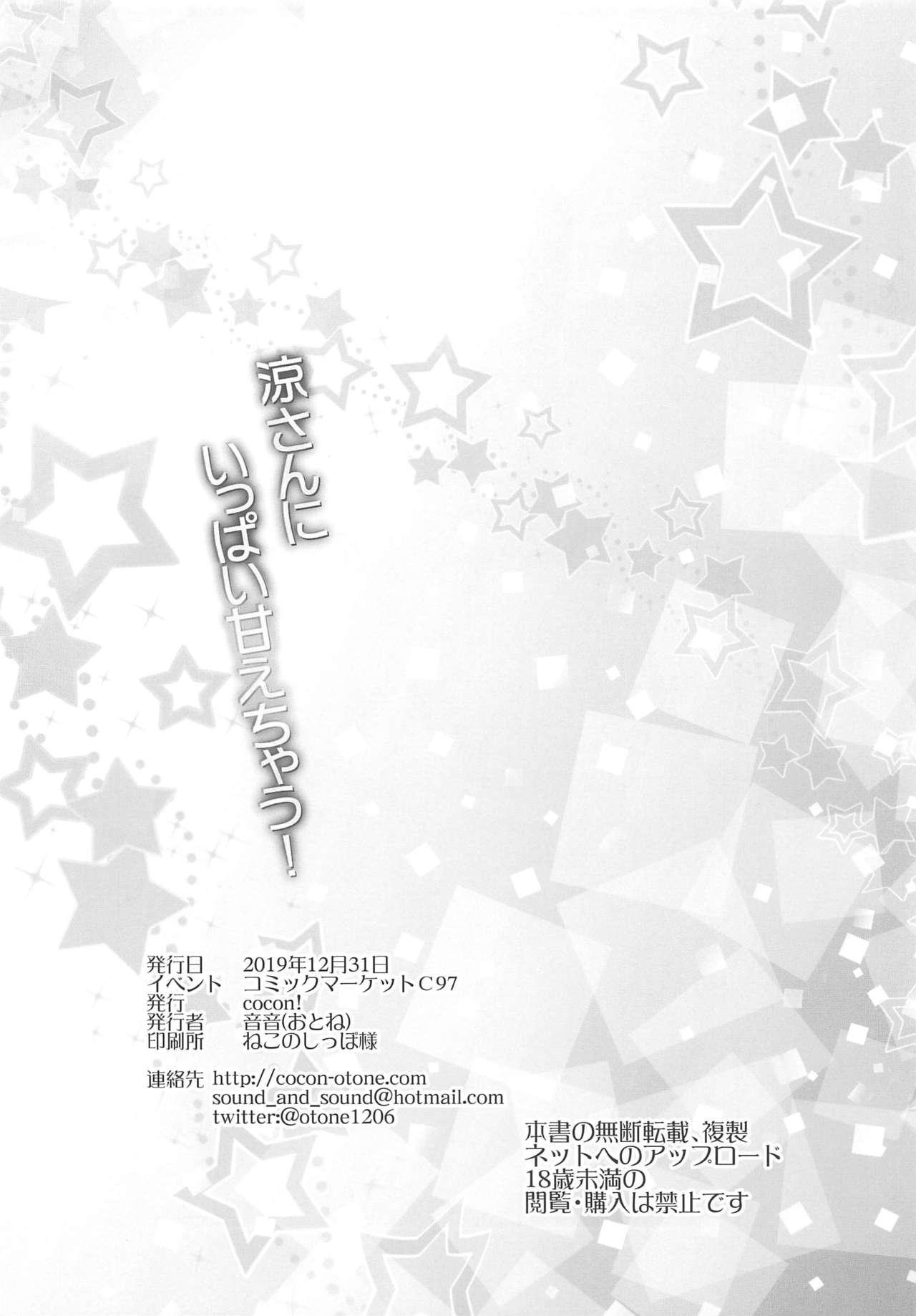 Ryo-san ni Ippai Amaechau!   制作人小撒娇 21
