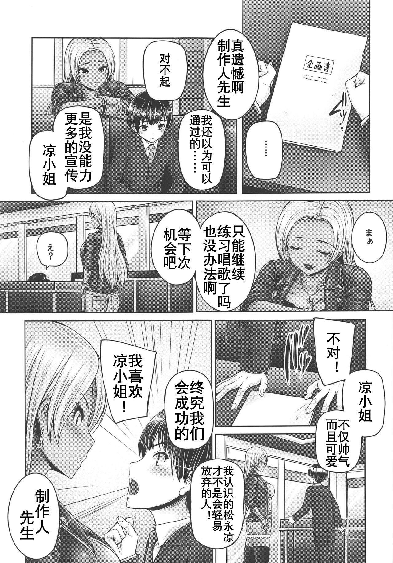 Ryo-san ni Ippai Amaechau!   制作人小撒娇 2