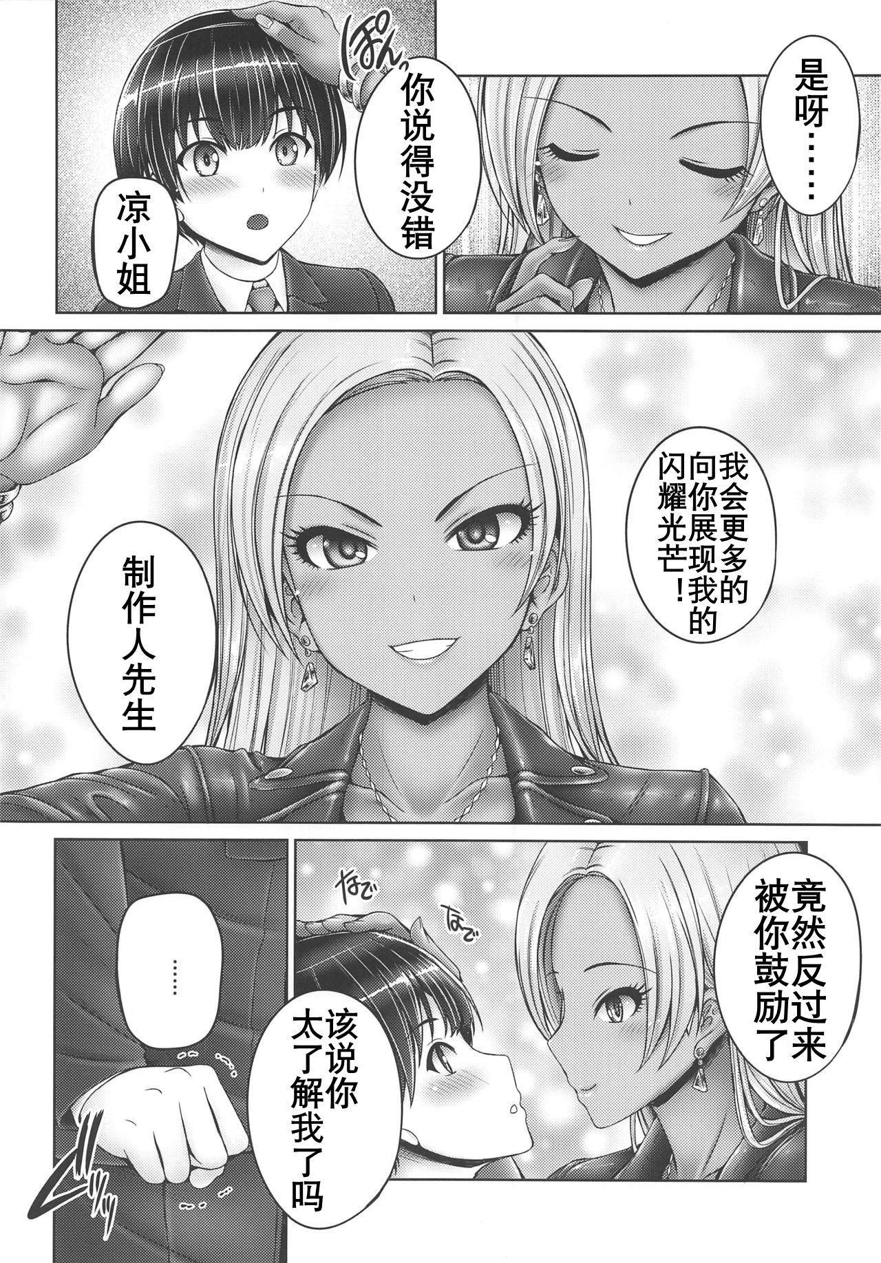 Ryo-san ni Ippai Amaechau!   制作人小撒娇 3