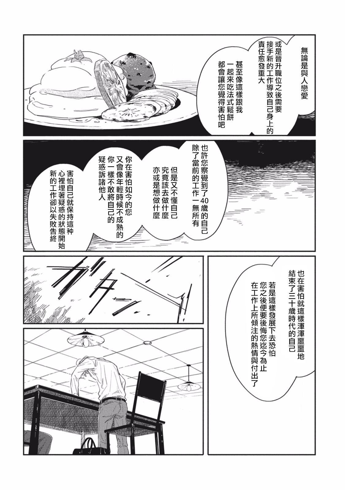 [Sagan Sagan] Old-fashioned Cupcake Ch. 1-2 [Chinese] [拾荒者汉化组] [Digital] 26