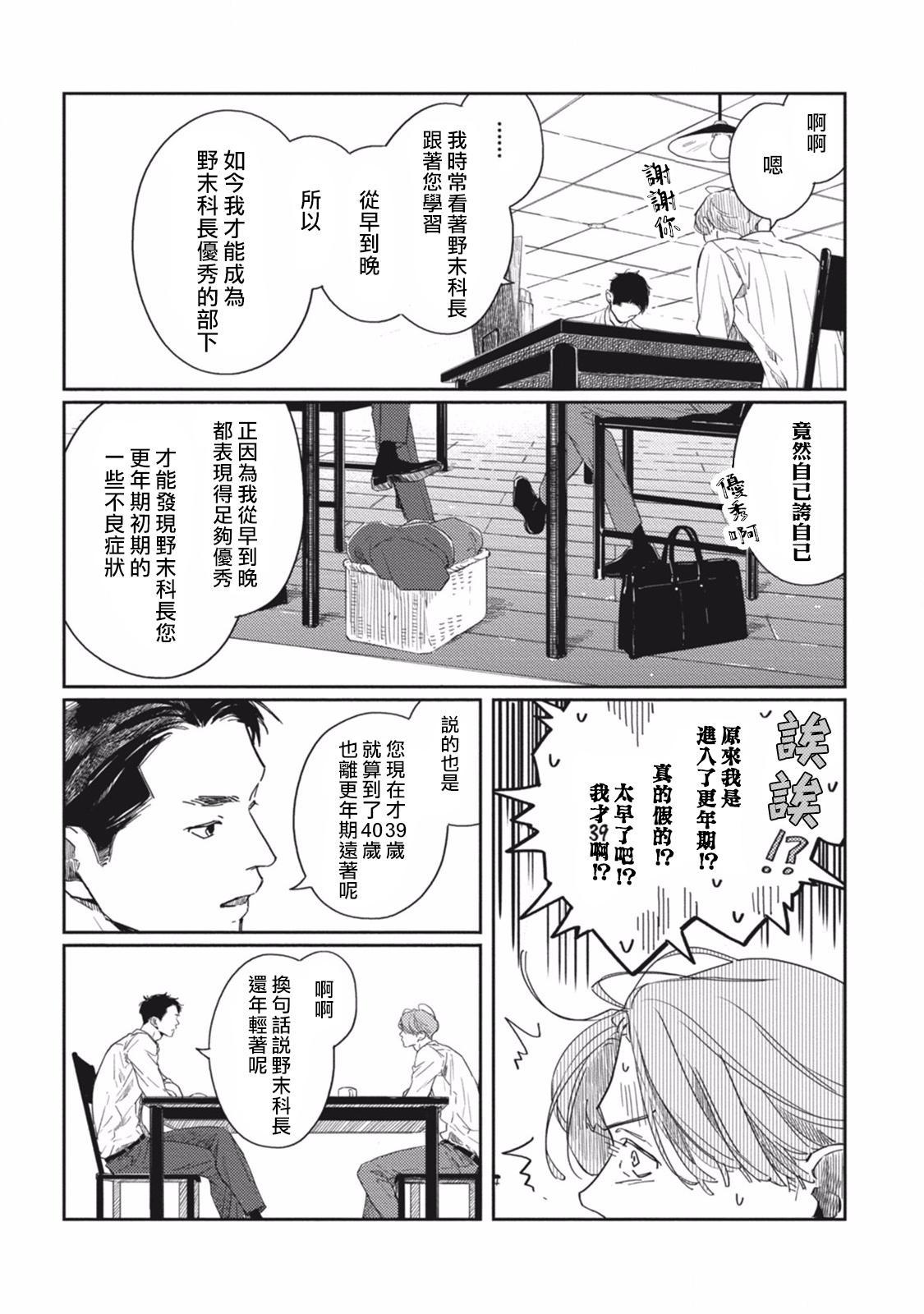 [Sagan Sagan] Old-fashioned Cupcake Ch. 1-2 [Chinese] [拾荒者汉化组] [Digital] 30