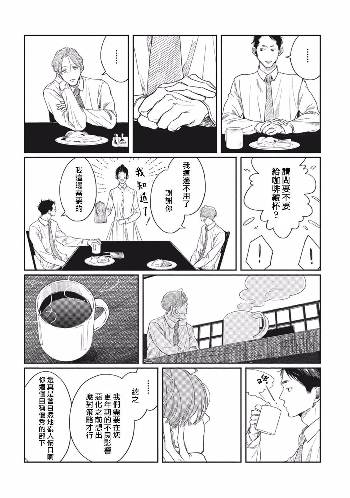 [Sagan Sagan] Old-fashioned Cupcake Ch. 1-2 [Chinese] [拾荒者汉化组] [Digital] 32