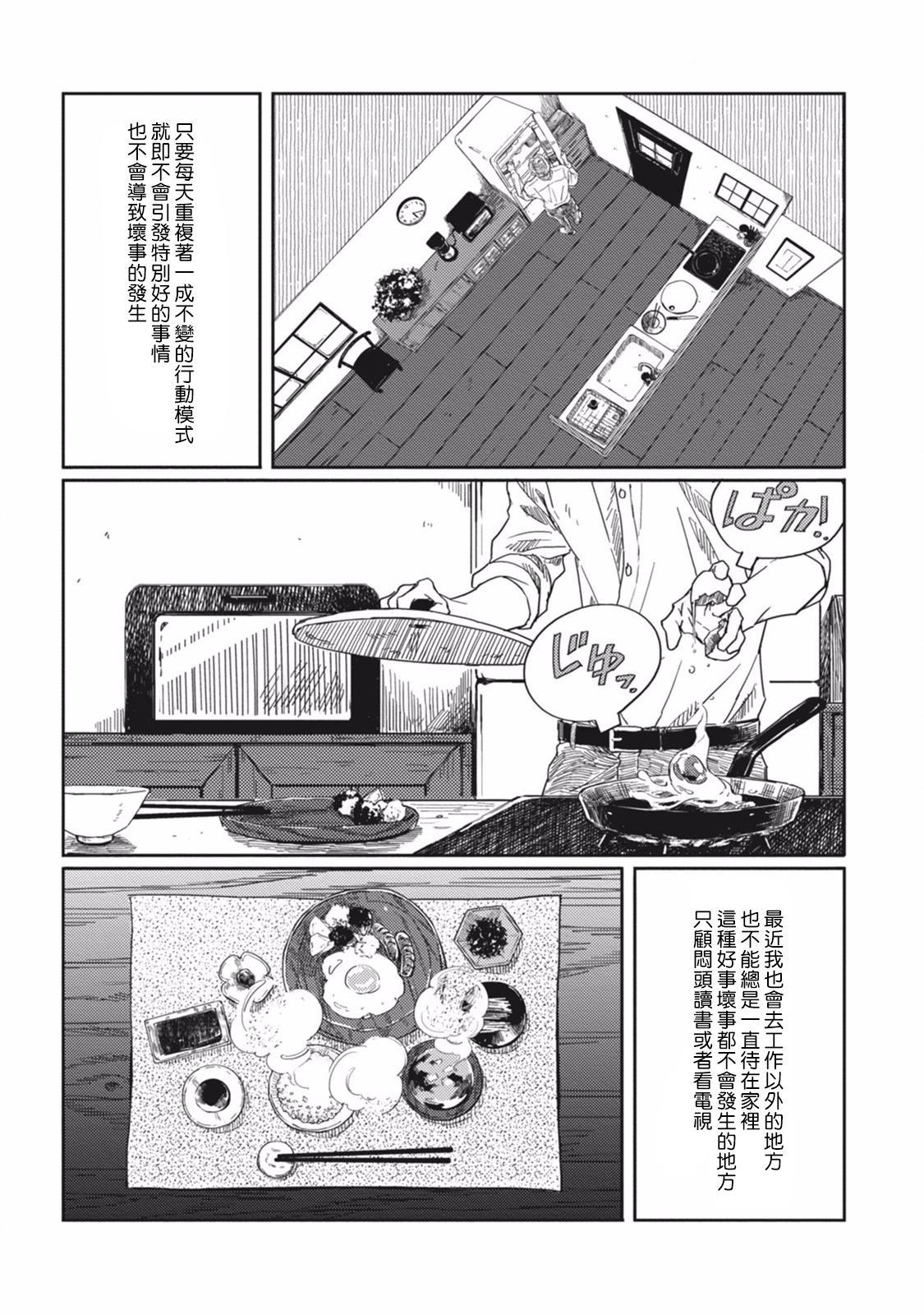 [Sagan Sagan] Old-fashioned Cupcake Ch. 1-2 [Chinese] [拾荒者汉化组] [Digital] 4