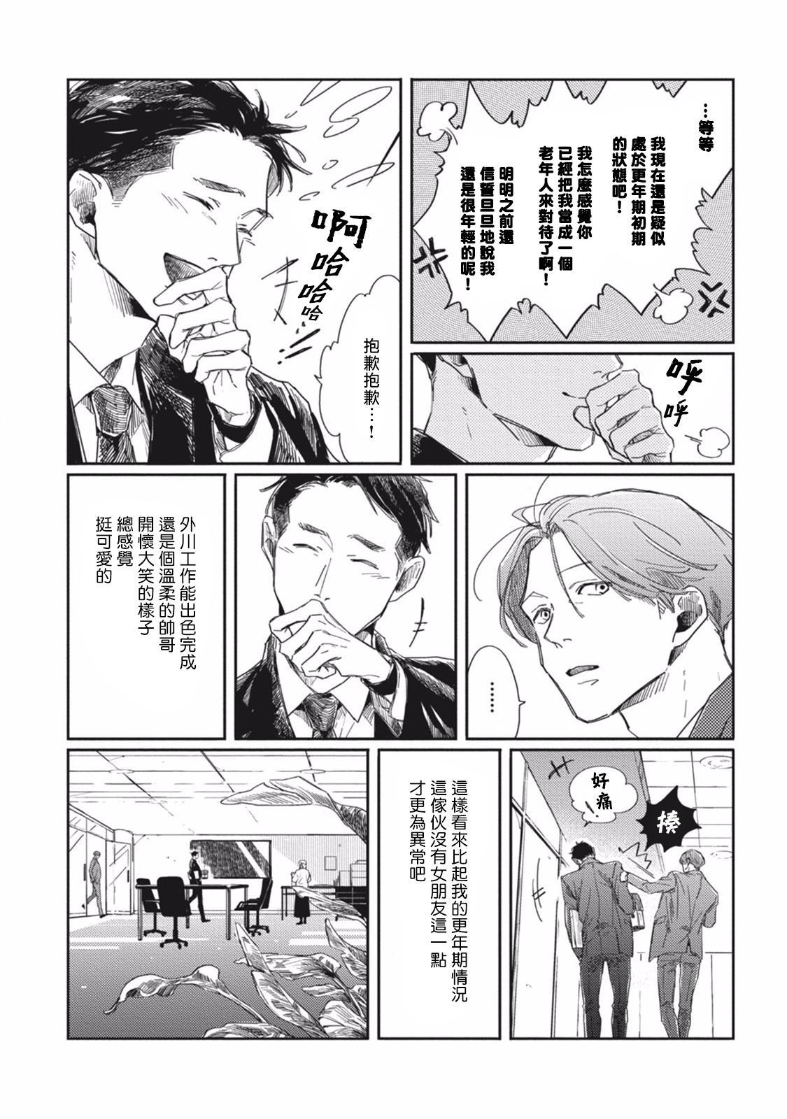 [Sagan Sagan] Old-fashioned Cupcake Ch. 1-2 [Chinese] [拾荒者汉化组] [Digital] 52