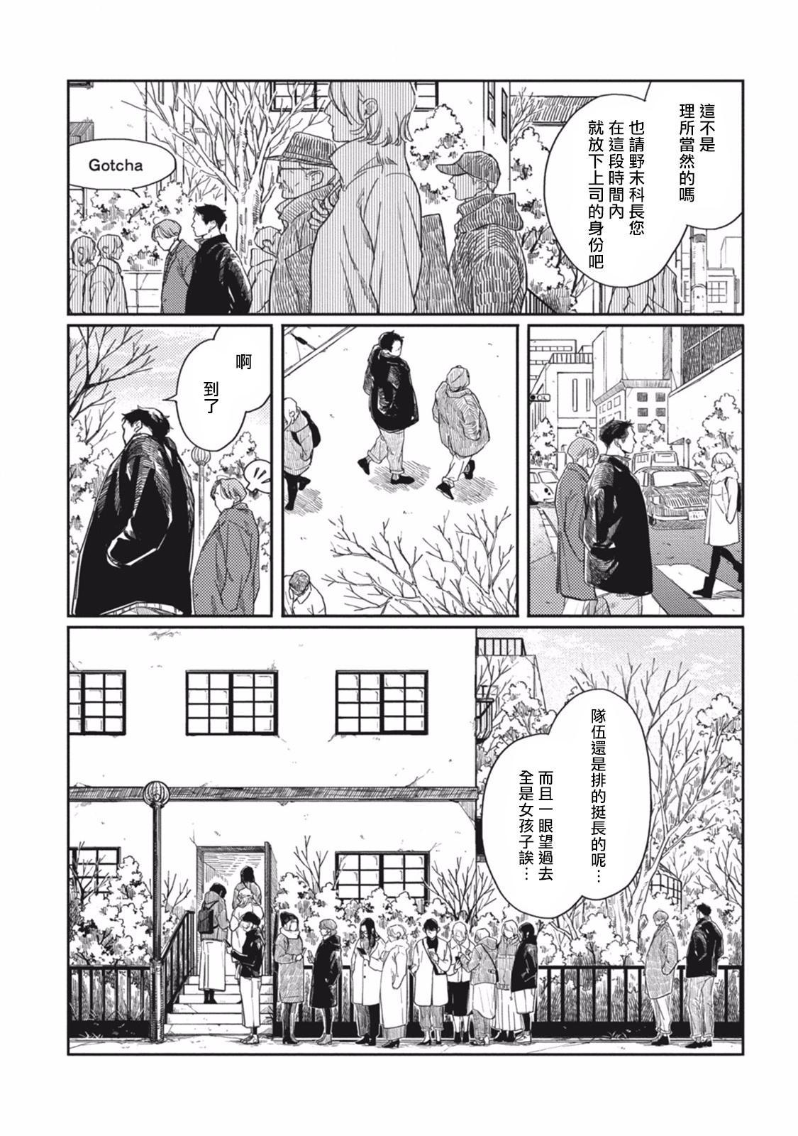 [Sagan Sagan] Old-fashioned Cupcake Ch. 1-2 [Chinese] [拾荒者汉化组] [Digital] 58