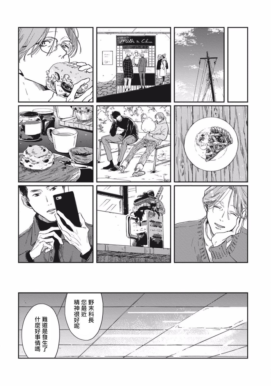 [Sagan Sagan] Old-fashioned Cupcake Ch. 1-2 [Chinese] [拾荒者汉化组] [Digital] 65