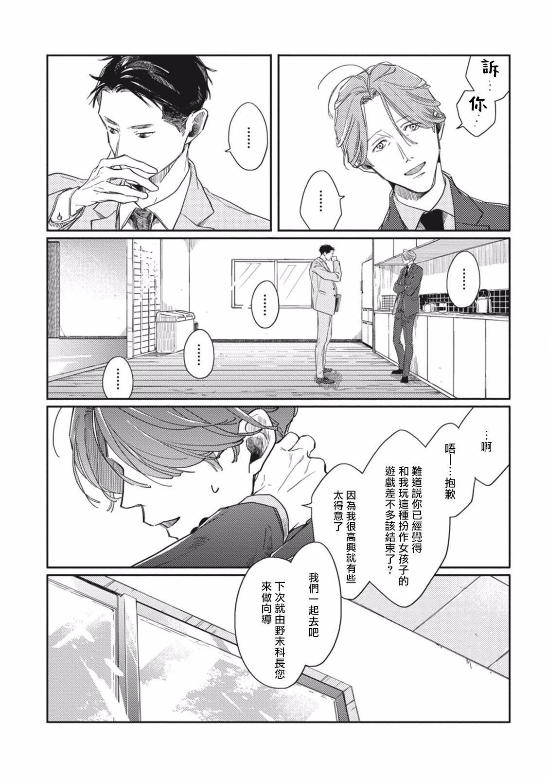 [Sagan Sagan] Old-fashioned Cupcake Ch. 1-2 [Chinese] [拾荒者汉化组] [Digital] 74