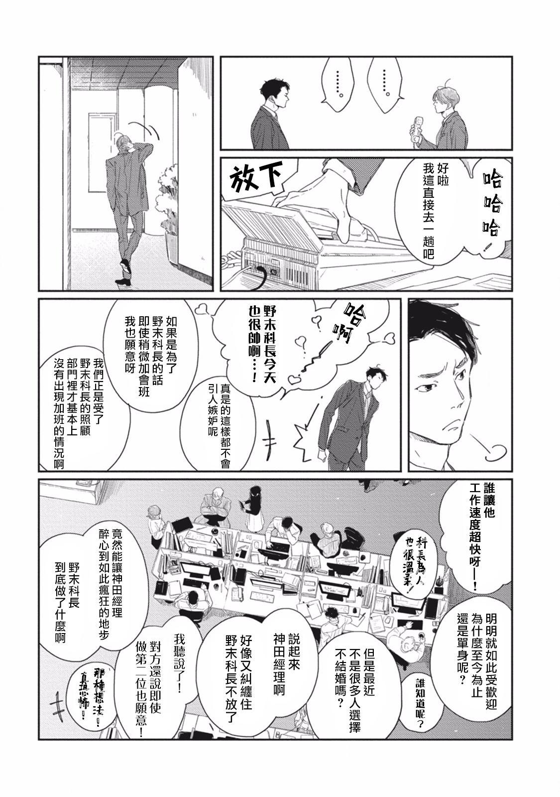 [Sagan Sagan] Old-fashioned Cupcake Ch. 1-2 [Chinese] [拾荒者汉化组] [Digital] 8