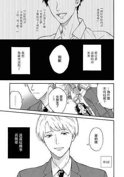 Ameagari no Bokura ni Tsuite | 雨后的我们 Ch. 1-5 3