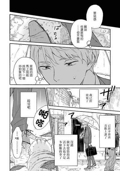 Ameagari no Bokura ni Tsuite | 雨后的我们 Ch. 1-5 4