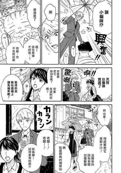 Ameagari no Bokura ni Tsuite | 雨后的我们 Ch. 1-5 5