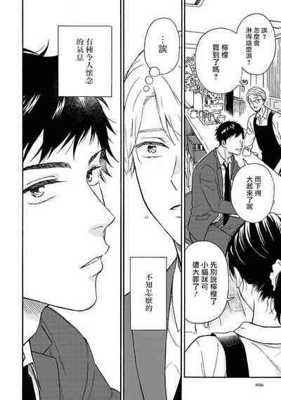 Ameagari no Bokura ni Tsuite | 雨后的我们 Ch. 1-5 6