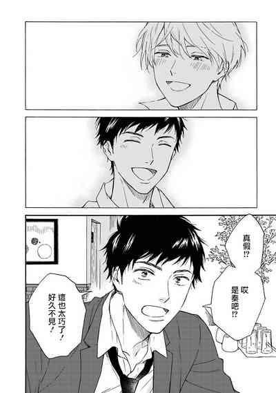 Ameagari no Bokura ni Tsuite | 雨后的我们 Ch. 1-5 8