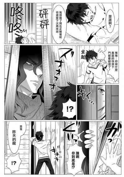 Kinou Tasukete Itadaita Dragon desu   我是你昨天救下的龙 1-4 9
