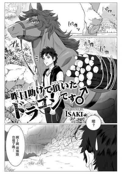 Kinou Tasukete Itadaita Dragon desu   我是你昨天救下的龙 1-4 1