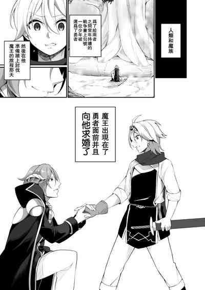 Fukushuu ni Moeru Yuushasama no Oyome-san ni Naru. 3