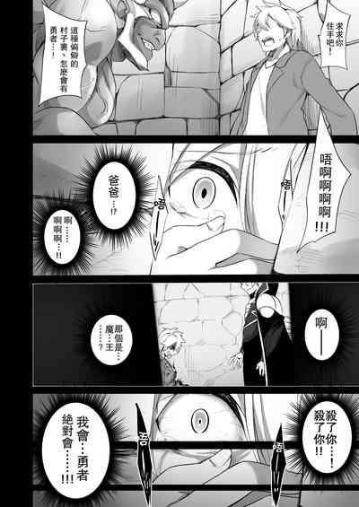 Fukushuu ni Moeru Yuushasama no Oyome-san ni Naru. 4