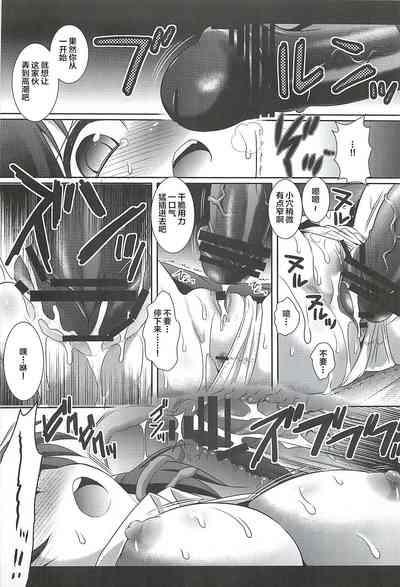 Touhou Ryoujoku 11 9