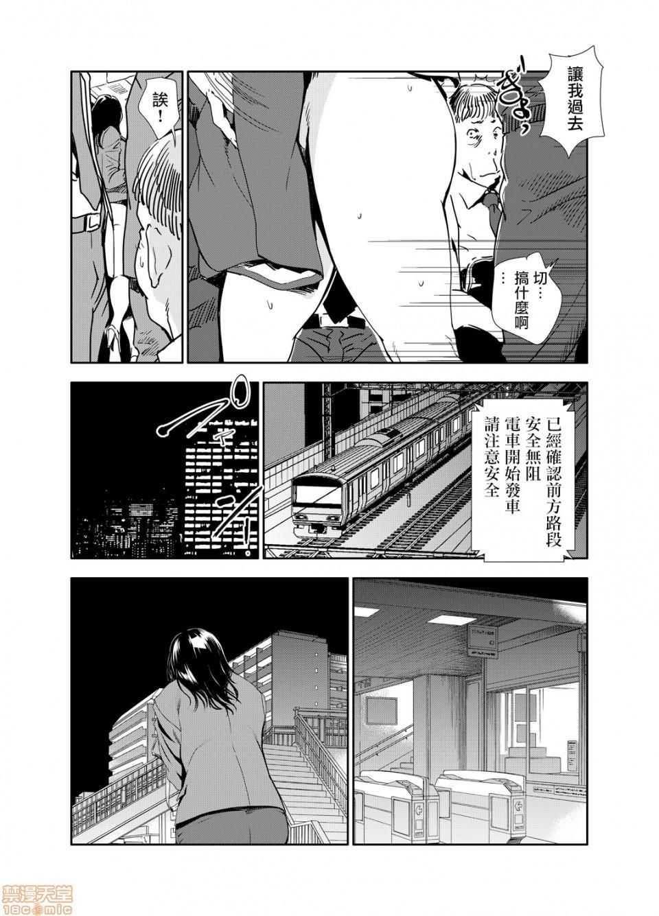 Chikan Express 11 7