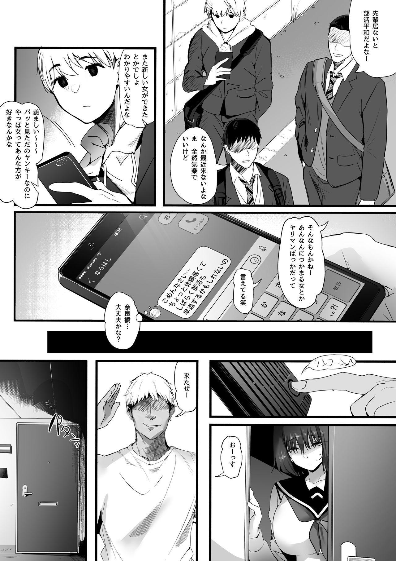 Koushinchou Volley-bu no Seisokei Kanojo ga Senpai no Mono ni Natte Shimau Ichibushijuu 21