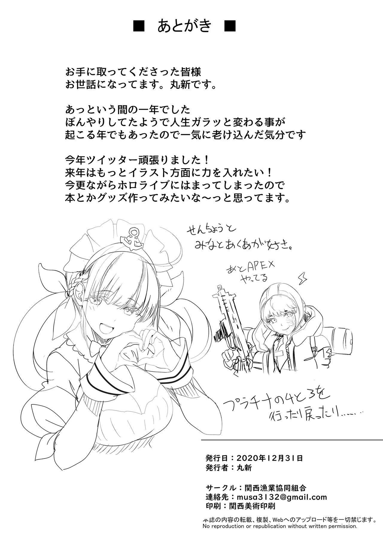 Koushinchou Volley-bu no Seisokei Kanojo ga Senpai no Mono ni Natte Shimau Ichibushijuu 42