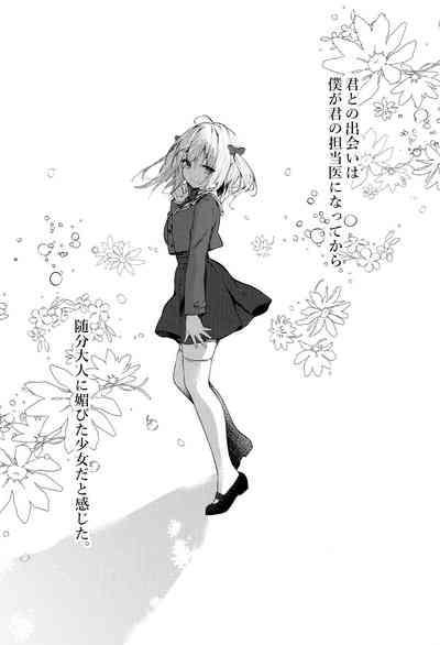 Nyancology 10san to Himitsu no Kenkyuu Seikatsu- 1