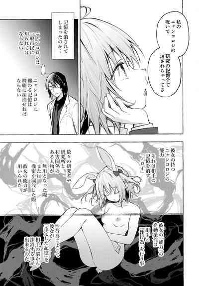 Nyancology 10san to Himitsu no Kenkyuu Seikatsu- 3