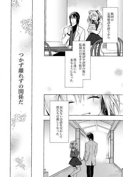 Nyancology 10san to Himitsu no Kenkyuu Seikatsu- 8