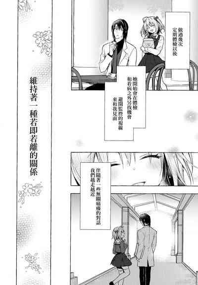 Nyancology 10san to Himitsu no Kenkyuu Seikatsu- 9