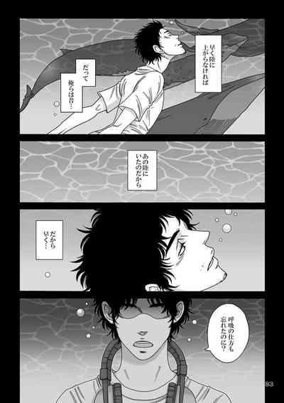 Nitsu Rokupon WEB Sairoku / Kosumokyoudai 54 2
