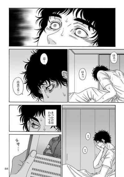 Nitsu Rokupon WEB Sairoku / Kosumokyoudai 54 3