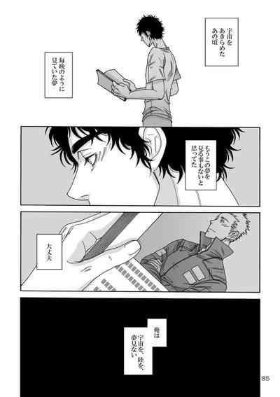 Nitsu Rokupon WEB Sairoku / Kosumokyoudai 54 4