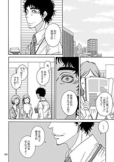 Nitsu Rokupon WEB Sairoku / Kosumokyoudai 54 5