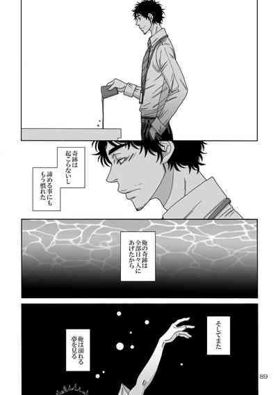 Nitsu Rokupon WEB Sairoku / Kosumokyoudai 54 8