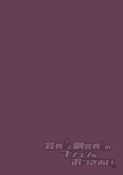 Kaichou to Fukukaichou no Fujun na Otsukiai Ch. 2 1